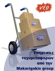 courier2